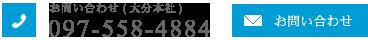 お問い合わせ(大分本社)097-558-4884